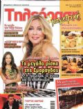 Smaragda Karydi on the cover of Tileorasi (Greece) - March 2014