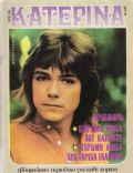 Katerina Magazine [Greece] (27 July 1974)