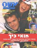 Florencia Bertotti, Florencia Bertotti and Juan Navarro, Juan Navarro on the cover of Other (Israel) - February 2005