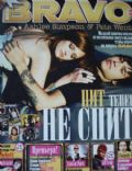 Ashlee Simpson, Peter Wentz on the cover of Bravo (Russia) - February 2009