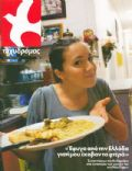 Tachydromos Magazine [Greece] (11 October 2008)