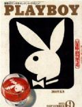 Rabbit Head on the cover of Playboy (Japan) - September 1975