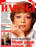 Names Magazine [Russia] (February 2008)