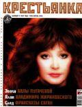 Krestyanka Magazine [Russia] (April 2009)