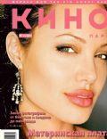 Kino Park Magazine [Russia] (November 2004)