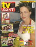 TV Avanti Magazine [Greece] (1 August 2009)