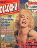 Marilyn Monroe on the cover of Otdohni (Russia) - October 1997