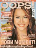 Oops! Magazine [Ukraine] (October 2010)