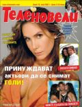 Facundo Arana, Natalia Streignard, Natalie Oreiro on the cover of Telenovelas (Bulgaria) - May 2007