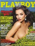 Playboy Magazine [Ukraine] (October 2009)