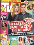 Elisavet Moutafi, Klemmena oneira, Panagiotis Bougiouris on the cover of TV 24 (Greece) - March 2014