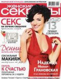 Womens Secrets Magazine [Russia] (April 2010)