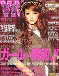 Vivi Magazine [Japan] (December 2011)