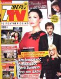 Alexis Stavrou, Anna Andrianou, Eleni Filini, Klemmena oneira on the cover of 7 Days TV (Greece) - June 2014