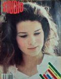 Studio Magazine [Yugoslavia (Serbia and Montenegro)] (24 June 1988)