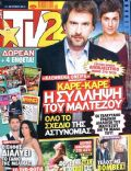 Alexis Stavrou, Klemmena oneira, Lili Tsesmatzoglou on the cover of TV 24 (Greece) - June 2014