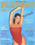 Raquel Welch on the cover of Playboy (Japan) - January 1980