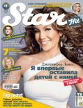 Star Hits Magazine [Russia] (11 June 2008)