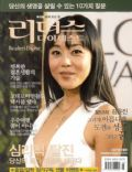 Yunjin Kim on the cover of Readers Digest (Korea South) - March 2007