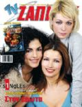 TV Zaninik Magazine [Greece] (21 January 2005)