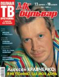 Aleksey Kravchenko on the cover of Mk Bulvar (Russia) - September 2004