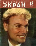 Sergei Stolyarov on the cover of Sovetskii Ekran (Russia) - September 1957