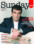 Sunday Date Magazine [Greece] (8 August 2010)