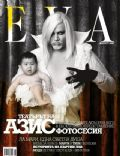 EVA Magazine [Bulgaria] (August 2007)