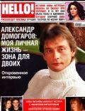 Hello! Magazine [Russia]