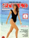 Skorpio Magazine [Italy] (13 April 1989)