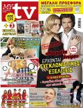 Alexis Stavrou, Elisavet Moutafi, Klemmena oneira on the cover of My TV (Greece) - July 2014