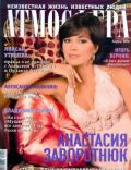 Atmosfera Magazine [Russia] (April 2010)