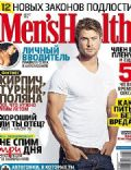 Men's Health Magazine [Russia] (August 2011)
