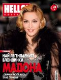 Hello! Magazine [Bulgaria] (22 March 2012)