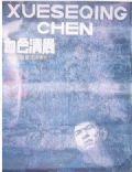 Xuese Qingchen