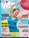 Vita Magazine [Greece] (February 2012)