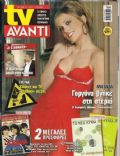 TV Avanti Magazine [Greece] (29 March 2008)