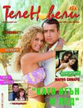 Telenovelas Magazine [Bulgaria] (October 2004)