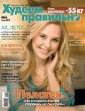 Hudeem Pravilno Magazine [Russia] (June 2010)