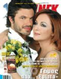 TV Zaninik Magazine [Greece] (12 May 2006)