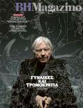 Vimagazino Magazine [Greece] (6 March 2011)