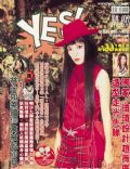 Yes! Magazine [Hong Kong] (1 September 2000)