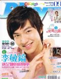 Play Magazine [Taiwan] (September 2009)