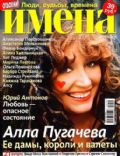 Alla Pugacheva on the cover of Names (Russia) - April 2009