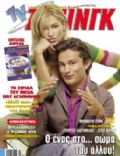 TV Zaninik Magazine [Greece] (23 February 2007)