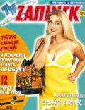 Apisties, Mari Konstadatou on the cover of TV Zaninik (Greece) - September 1997