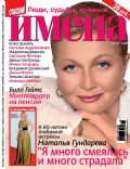 Names Magazine [Russia] (August 2008)