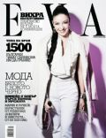 EVA Magazine [Bulgaria] (February 2012)