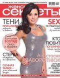 Zhenskiye Sekrety Magazine [Russia] (April 2011)
