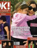 OK! Magazine [Greece] (11 February 2009)
